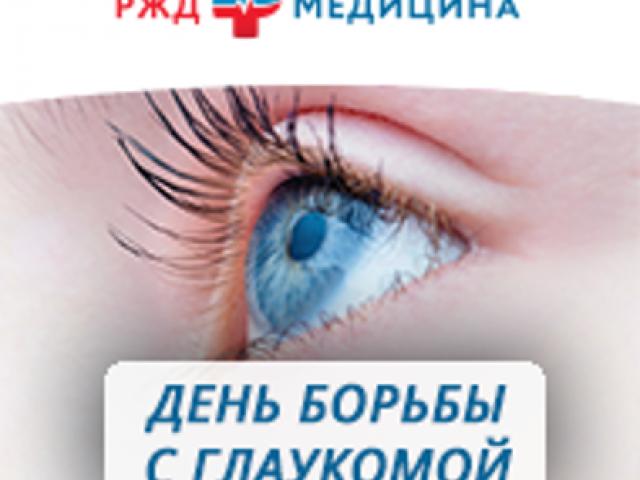 6 марта - День борьбы с глаукомой в клиниках «РЖД-Медицина»