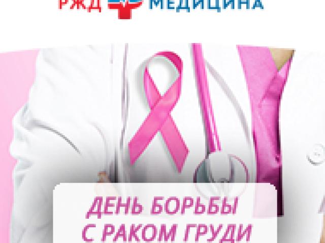 День борьбы с раком груди