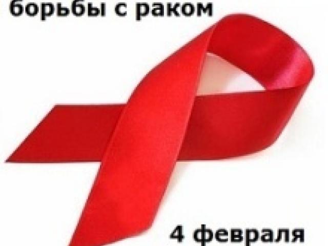 Всемирный день борьбы с раком