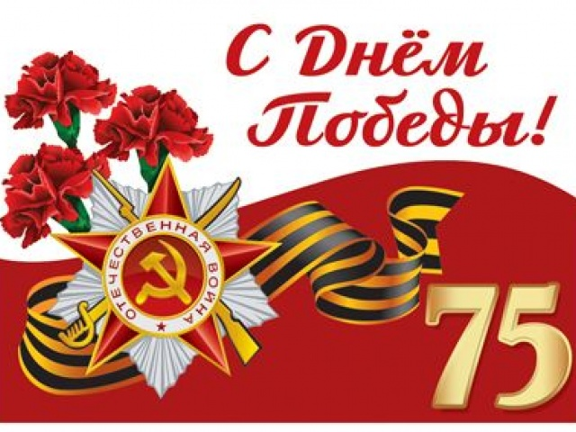 ЧУЗ «РЖД-Медицина» г. Ульяновск» поздравляет с 75-ти летием Великой Победы!