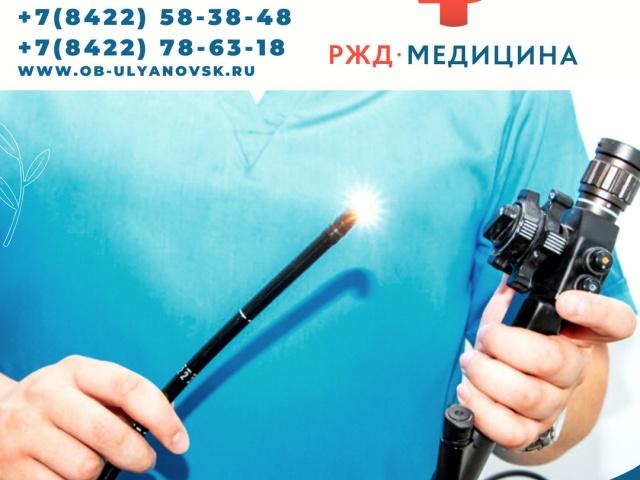 Фиброгастроскопия и Колоноскопия по ОМС