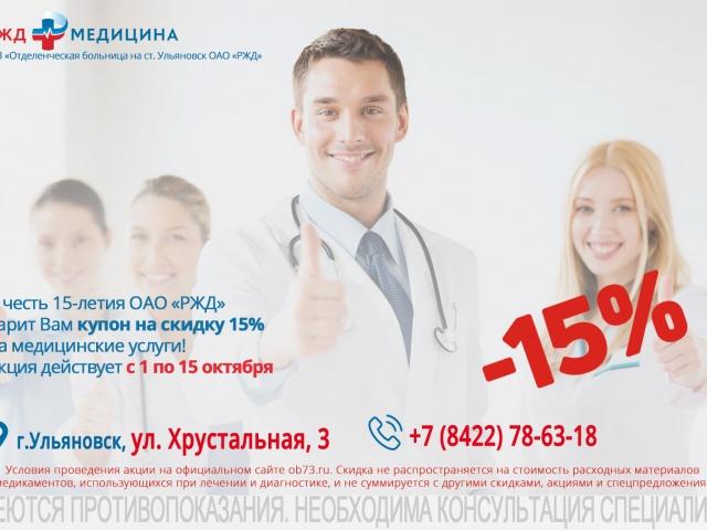 СКИДКА 15% на ВСЁ!!!