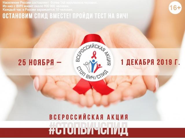 «Стоп ВИЧ/СПИД»